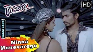 Ravana Kannada Movie Songs   Ninna Manevaregu Song   Yogesh, Sanchitha Padukone   Abhiman Roy