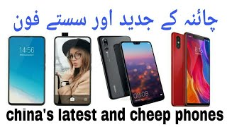 China letest and cheepest phones | Urdu | Hindi | 2018