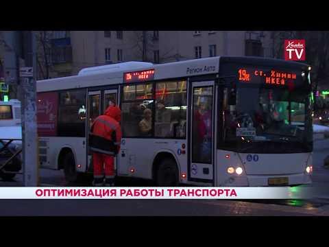 Оптимизация работы общественного транспорта. 11.02.19