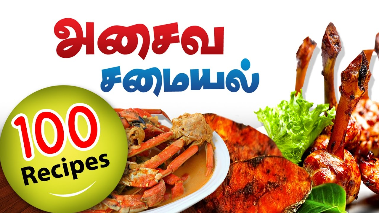 NON VEG RECIPES IN TAMIL PDF DOWNLOAD