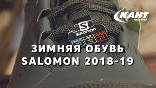 Обзор зимней обуви Salomon 2018-19