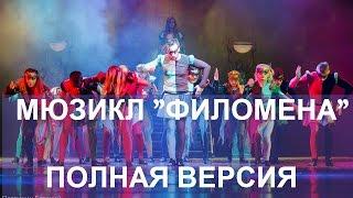 Мюзикл Филомена
