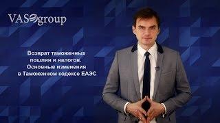 видео Госпошлина в налоговом кодексе: основные статьи и правила
