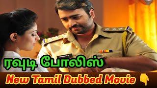 New Tamil Dubbed Movie Rowdy Police   Asura Telugu Movie in Tamil Dubbed   Kollywood Dubbed