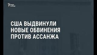 США выдвинули новые обвинения против Ассанжа / Новости