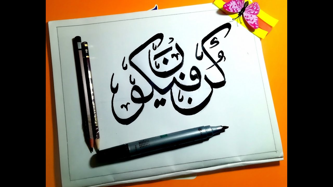 Arabic Calligraphy For Beginners With Pencil Arabiccalligraphy Double Pencil Alhamdulillah Youtube