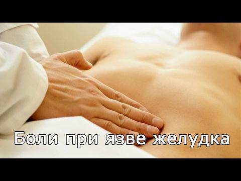Может ли при язве желудка болеть спина