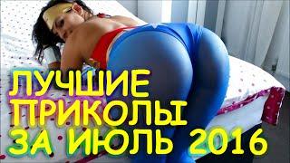 Лучшие Приколы Июнь 2016 / Смешные Видео / Немного секса