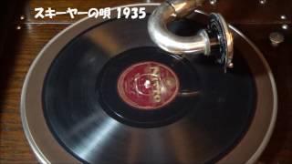蓄音機で聴く昭和の流行歌。昭和10年12月新譜。ホームページは http://w...