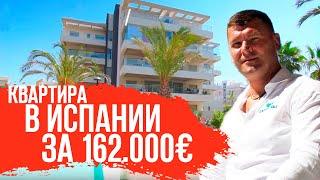 Недвижимость в Испании/Аликанте/Квартиры в Испании у моря/Квартиры в Испании премиум класса