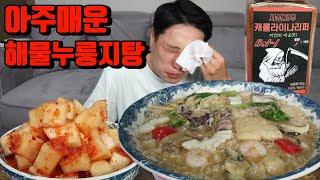 아주매운 해물누룽지탕 먹방 korean Carolina…