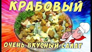 Праздничный крабовый салат с сухариками и стручковой фасолью. @Вкусняшка Рецепты