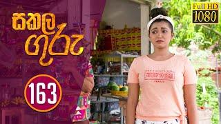 Sakala Guru | සකල ගුරු | Episode - 163 | 2020-10-06 | Rupavahini Teledrama Thumbnail