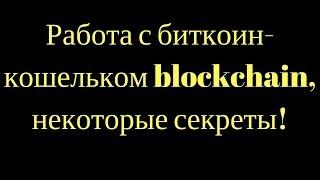 Работа с биткоин-кошельком blockchain, некоторые секреты!