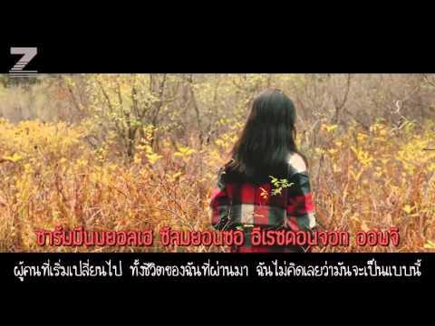 [KARAOKE THAISUB] ZICO - Pride and Prejudice (Feat. Suran)