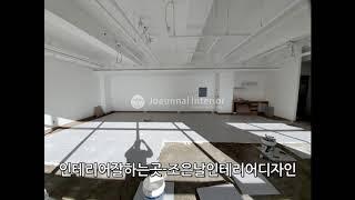 부산 해운대 사진관 인테리어 바닥타일작업(2)-조은날인…