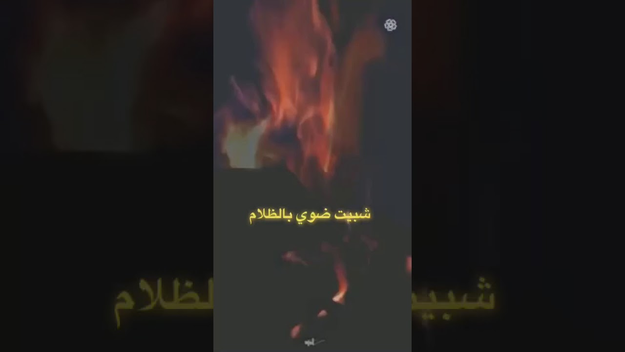 شبيت ضوي بالظلام في صحصح ذيبه عوى الشاعر الامير خالد الفيصل بن عبدالعزيز Youtube