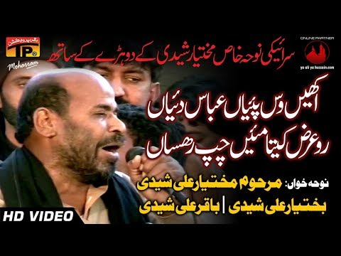 Akhen Was Paiyan Abbas Diyan - Bakhtiar Ali Sheedi - 2017-18 Noha - TP Muharram