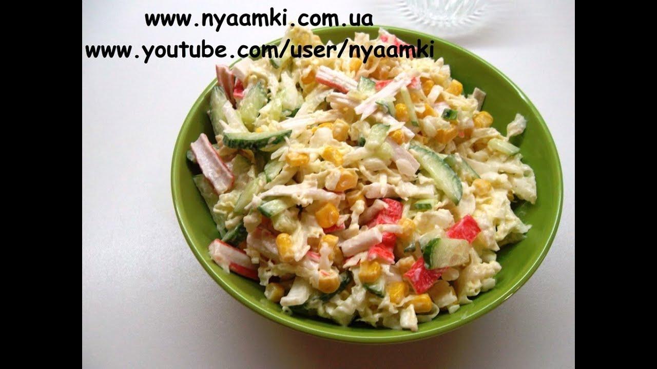 Вкусно и просто  Рецепт салата с пекинской капустой и крабовыми палочками.  Видео рецепт. 622a01d5d46