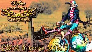 США в конце XIX века (рус.) Новая история