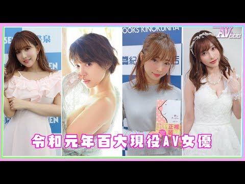令和元年 日本100大現役AV女優
