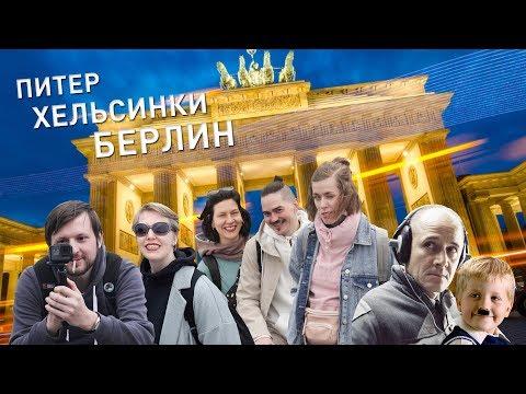 Питер - Хельсинки - Берлин