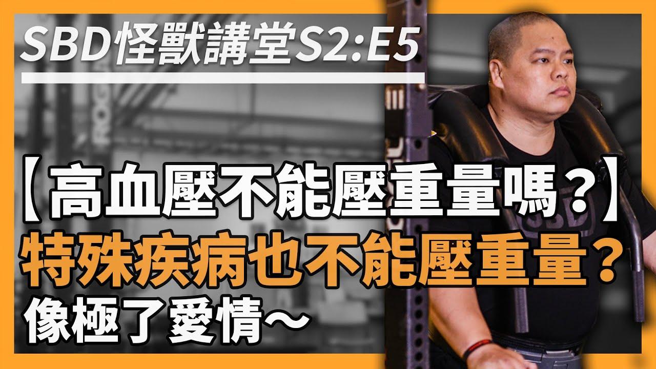 高血壓可以重量訓練嗎?特殊疾病該怎麼做運動評估?【SBD怪獸講堂 S2 ep.5】