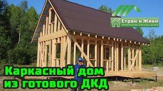 видео проекты каркасных домов