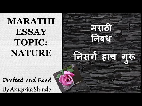 Essay in marathi on about mother nature