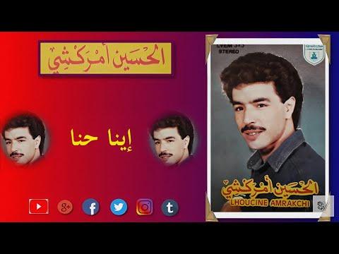 LHOUCINE AMRAKCHI - AYNNA HANNA - الحسين أمراكشي