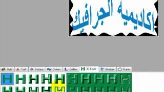 درس برنامج FontTwister من عبدالحي .mp4