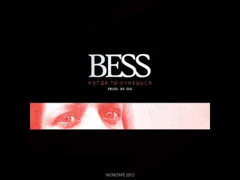 Клип Bess - Когда ты очнешься
