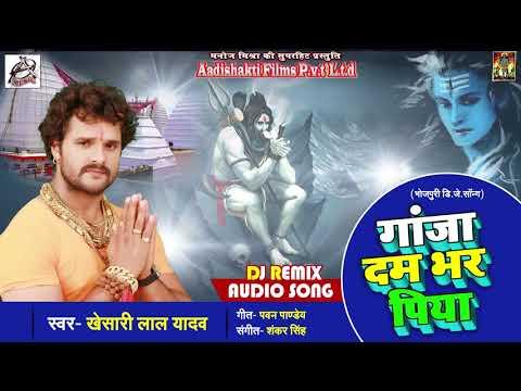 Bhojpuri Bol Bam SOng - गांजा दम भर पिया - Khesari Lal Yadav - Ganja Dum Bhar Piya - Sawan Song 2018
