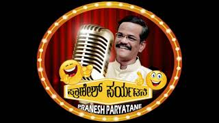 Speech About GANAGAVTHI PRANESH 'pranesh Paryatane' And Gangavathi People ||