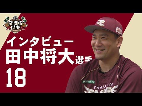 【独占!】田中将大選手にインタビュー