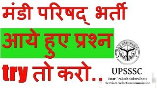 #upsssc mandi parishad previous paper, mandi parishad question paper exam, upsssc exam