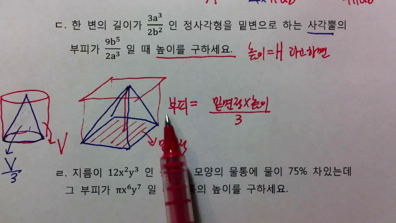 우프 중2수학 2-1학기 중간고사 예상 문제 특강 10 (지수법칙 ...