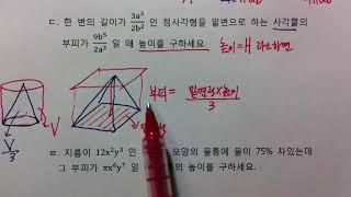 [우프 중2수학] 2-1학기 중간고사 예상 문제 특강 …