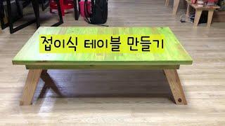 NO 26 접이식 테이블