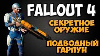 Fallout 4 - Секретное оружие подводный гарпун