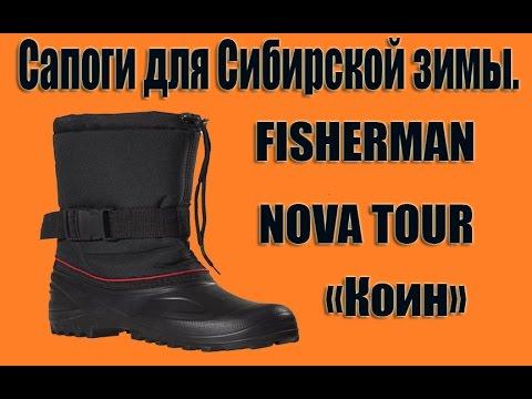 Nova tour Резиновые сапоги