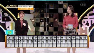 [우리말 겨루기] [우리말 달인 문제] 김화영 도전자의 명예 우리말 달인 도전!   KBS 210412 방송