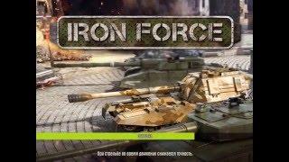 iron force  КБ   Змея ! ЗвездаРуси  --   TRAPPA 40 --  LEVANON
