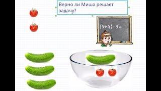математика 2 класс, 1 часть, задача, домашнее, семейное обучение, репетитор