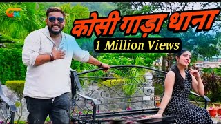 Kosi Gada Dhana // Full HD // New Video Song 2019// Singer- Mahesh kumar & Meghna Chandra