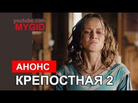 Крепостная (сериал 2019) 2 сезон онлайн все серии! Дата выхода! СТБ