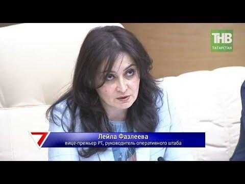 Оперативный штаб по предотвращению коронавирусной инфекции в Татарстане сделал ряд заявлений 😷 ТНВ