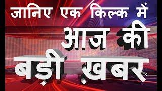 एक किल्क में आज की 20 बड़ी खबरें | Breaking news | fatafat khabren | Live news | News | MobileNews24