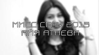 """Видео - ролик на МИСС СГАУ 2015 """"Айя Атаева"""""""