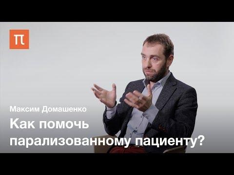 Лечение инсульта и современные технологии— Максим Домашенко
